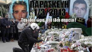 2 χρόνια από τη δολοφονία των ηρώων της ΔΙ.ΑΣ