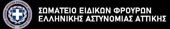 ΣΩΜΑΤΕΙΟ ΕΙΔΙΚΩΝ ΦΡΟΥΡΩΝ ΕΛΛΗΝΙΚΗΣ ΑΣΤΥΝΟΜΙΑΣ ΑΤΤΙΚΗΣ