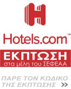 Εκπώσεις hotels.com
